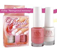 "Набор для французского маникюра ""French Manicure"""