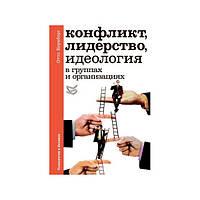 Конфликт, лидерство, идеология в группах и организациях. Отто Кернберг.