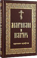 Молитвослов и Псалтирь (гражданский шрифт, крупный)