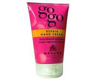 Восстанавливающий крем для рук Kallos K0791  GOGO, 125мл