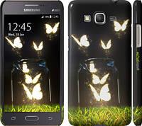 "Чехол на Samsung Galaxy Grand Prime G530H Светящиеся бабочки ""2983c-74"""