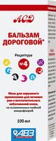 Бальзам Дороговой (Рецептура №4) 100мл- ранозаживляющая, противовоспалит. мазь для собак и кошек ( АВЗ)