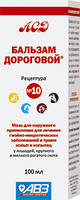 Бальзам Дороговой (Рецептура №10) 100мл - антисептический, противовосп., ранозаживляющий (АВЗ)