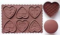 Форма силиконовая для печенья с шоколадом 3