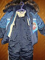 Детский комбинезон зимний для мальчика 1 - 6 лет