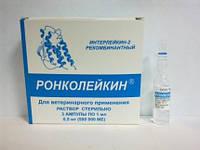 Ронколейкин 500 000 МЕ 1 ампула - иммуномодулятор