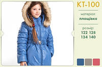 Куртка зимняя для девочки КТ100 тм Бемби