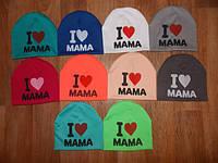 """Детские шапки """"I love mama"""", размер универсальный"""