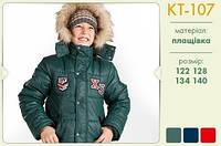 Куртка зимняя для мальчика  КТ107 тм Бемби