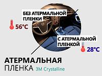 Атермальная тонировочная пленка 3М™ Crystalline CR 70 голубая ширина 1,52 м.