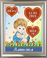 """Схема для вышивки бисером """"Метрика для мальчика «Сердечко»"""