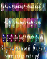 Зеркальный блеск для декора ногтей