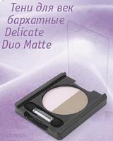 Тени для век бархатные Delicate Duo Matte (Eva cosmetics)