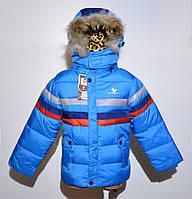 Зимняя курточка на мальчика. Рост 110-134