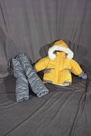 Детский зимний костюм на овчине-подстежке (от 6 до 18 месяцев) желтый