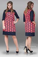 Платье в крупный горох трикотаж ОТТО размеры 50, 52, 54