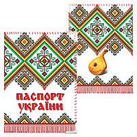 """Обложка на паспорт """"Українська символіка"""""""