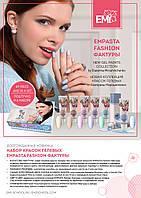 Набор  гелевых красок  EMPASTA Fashion Фактуры