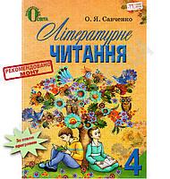 Підручник Літературне читання 4 клас Нова програма Авт: О Я Савченко Вид-во: Освіта, фото 1
