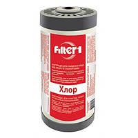 Картридж для удаления хлора, Filter1 10BB, 4,5 x 10″, Украина