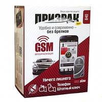 Автосигнализация Prizrak 840 GSM