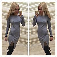 Серое облегающее платье с разрезом