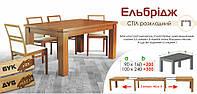Стол обеденный раскладной Эльбридж из массива Дуба