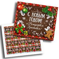 """Сладкий подарок к Новому году. Набор конфет """"С Новым годом"""""""
