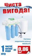 Система обратного осмоса НАША ВОДА, в фильтре ABSOLUTE MO 5-50 используется пять ступеней очистки воды