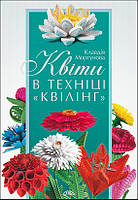 Квіти в техніці «квілінг»