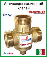 Антиконденсационный трехходовой клапан GIACOMINI Kv 3,2 DN25 1' 60°С(R157)