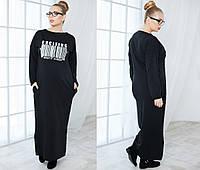 """Черное женское длинное платье большого размера """"Код"""""""