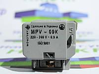Пускозащитное реле MPV 0.9A 220~240 (Украина) для холодильников типа Минск, Днепр, Норд, Кормоизмельчителей.