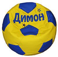 Бескаркасная мебель Кресло мяч футбол с именем пуф