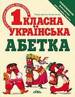 Першокласна українська абетка. Унікальна методика