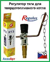 Регулятор тяги Regulus RT-3 для твердотопливного котла