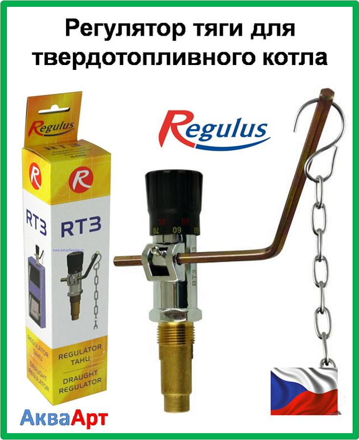 Регулятор тяги для твердотопливных котлов 5