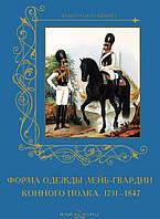 Форма одежды лейб-гвардии конного полка. 1731-1847. Пантилеева А. И.