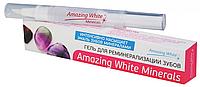 Гель для реминерализации зубов Amazing White Minerals