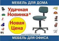 Кресло для персонала и детей  LOGICA GTS