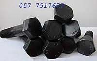 Болт М42 10.9 длиной от 55 до 300 мм, ГОСТ 7805-70, 7798-70, 15589-70, DIN 931, 933