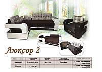 Угловой диван Люксор 2