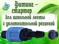 Фитинг - стартер для капельной ленты c уплотнительной резинкой.