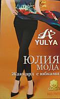 Женские лосины с жатой юбкой черного цвета