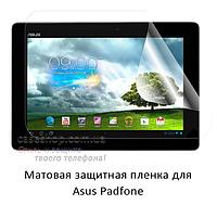Матовая защитная пленка на планшет Asus Padfone