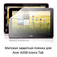 Матовая защитная пленка на Acer Iconia Tab a200