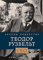 Теодор Рузвельт. Законы лидерства. Аксельрод А.