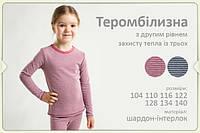 Термобелье детское тм Бемби
