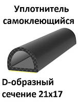 Самоклеющийся уплотнитель Trelleborg D21x17 Черный 50м