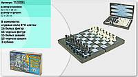 Шахматы 3в1, шашки, нарды, в коробке